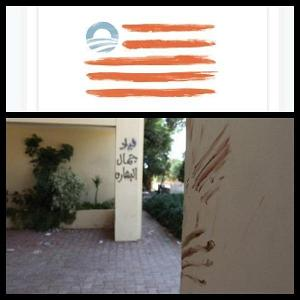 Benghazi_flaghandprint_obama_libya